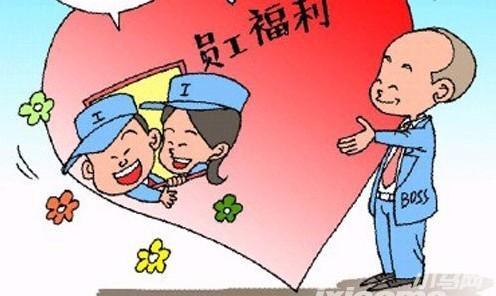 四川省总工会规范职工福利标准