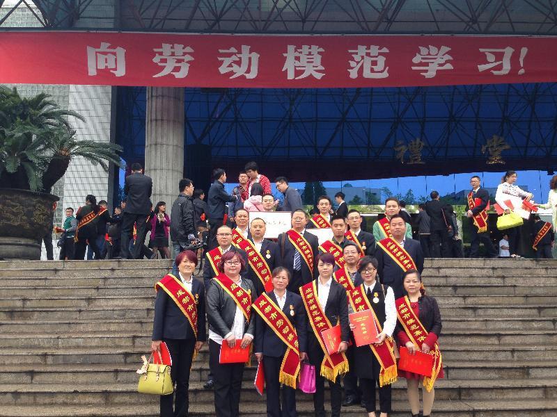2013全国劳模事迹_温江区15人被评为2009-2013年成都市劳动模范