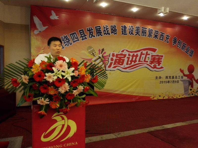 西充县总工会举行职工主题报告运动