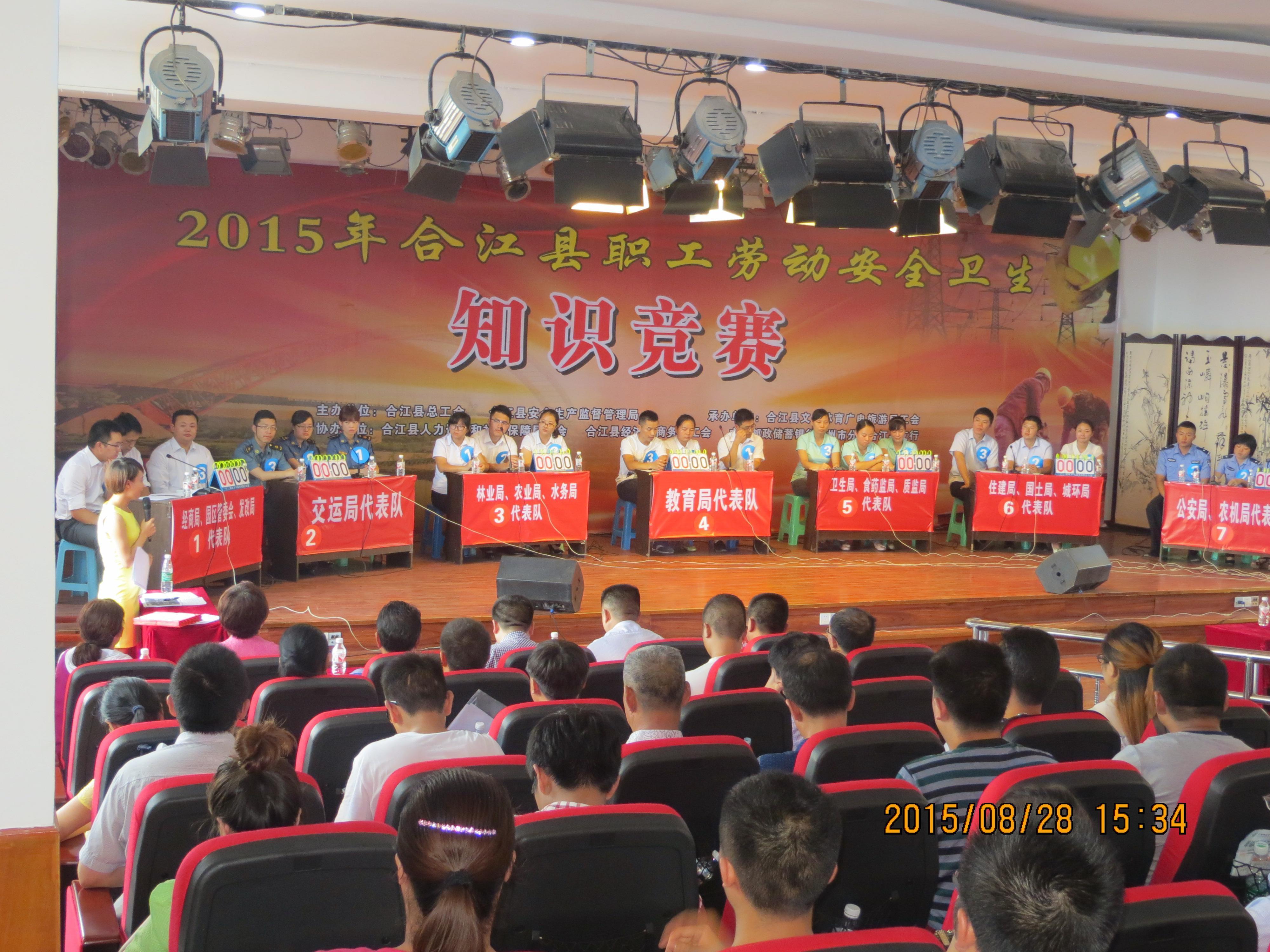 合江县总工会开展机关职工安全生产知识竞赛活动