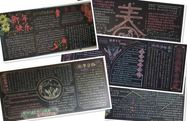 天华公司工会一季度黑板报在版面设计,粉笔书写,花边图案等方面都较
