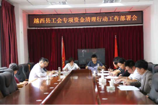 越西召开工会专项资金清理部署会