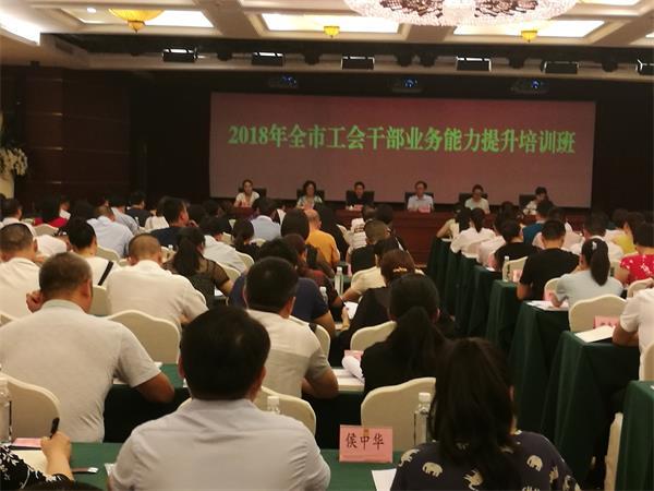 巴中市总工会举办全市工会干部业务能力提升培训班!''