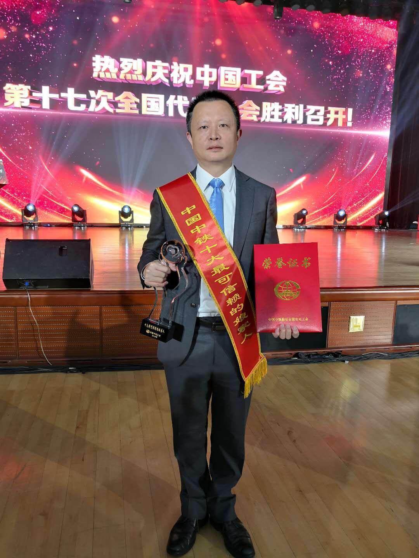 刘劲松获中国中铁十大最可信赖的娘家人称号!''