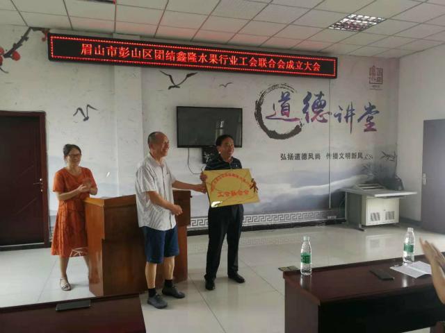 彭山区水果行业工会联合会助力乡村振兴