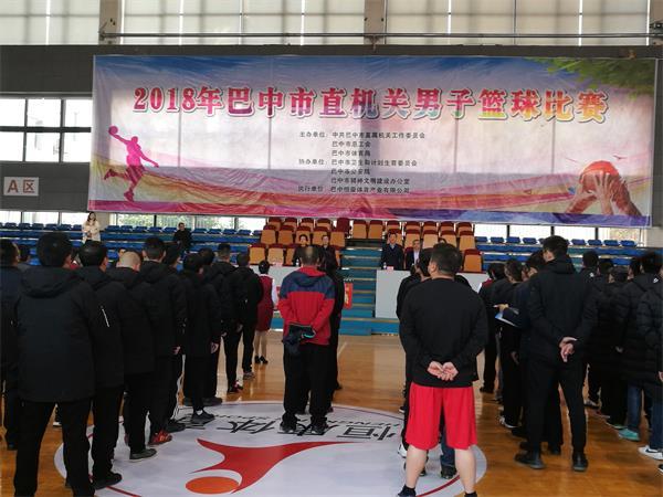 巴中市举办市直机关男子篮球比赛