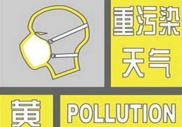 冷空气入川今起空气质量改善 重污染天气预警解除