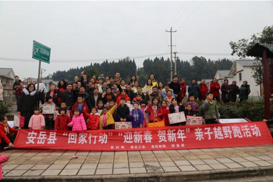 安岳举行返乡农民工亲子跑活动