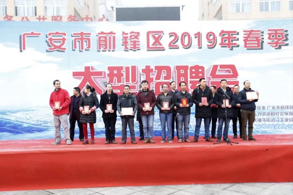 广安市前锋区重奖优秀产业工人