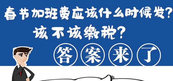 春节加班费应该什么时候发?该不该缴税?答案来了