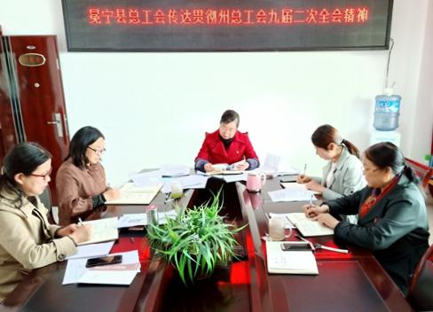 冕宁县总贯彻州总工会全委会精神