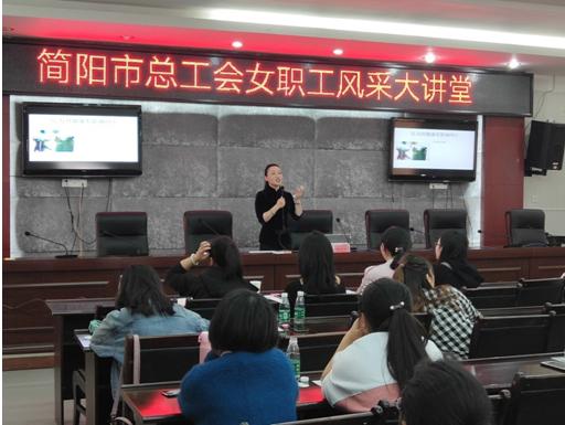 简阳市总举办女职工心理健康讲座