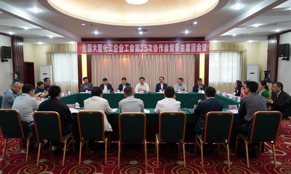 全国大型化工企业工会工作协作会在泸天化召开!''