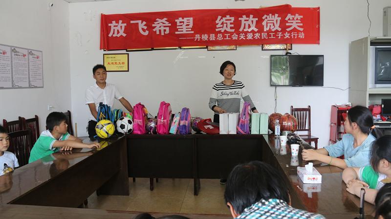 丹棱县总开展留守儿童慰问活动
