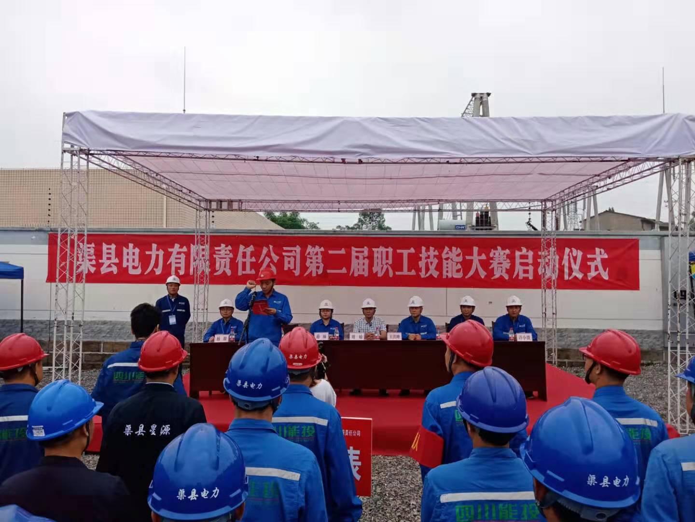 渠县总工会举行职工技能大赛