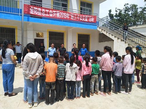 金阳县总开展职工子女关爱活动