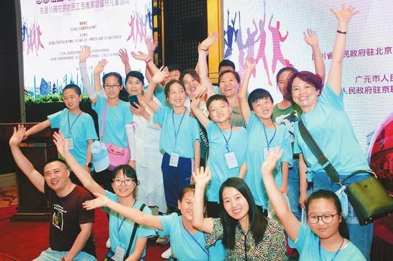 关爱川籍在京农民工困难家庭留守儿童活动在京举办