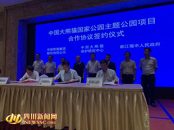 50亿投资 大熊猫国家公园主题公园落户都江堰