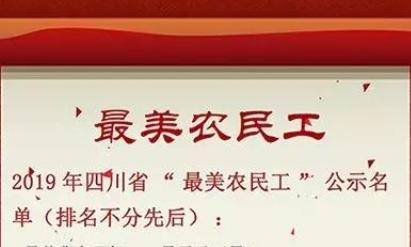 """2019年四川省""""最美农民工""""评选结果公示"""