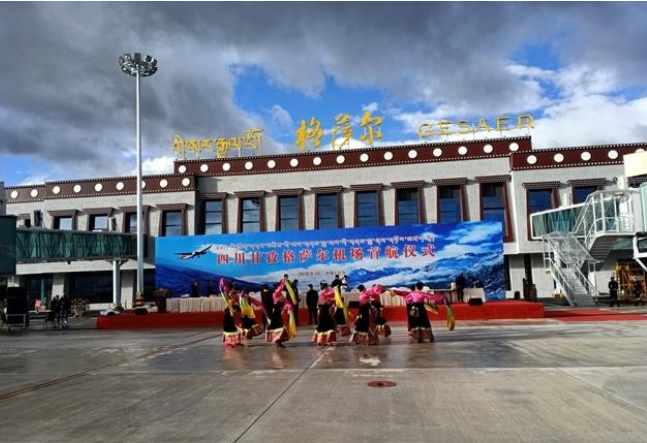 今天上午 四川甘孜格萨尔机场首航仪式将举行
