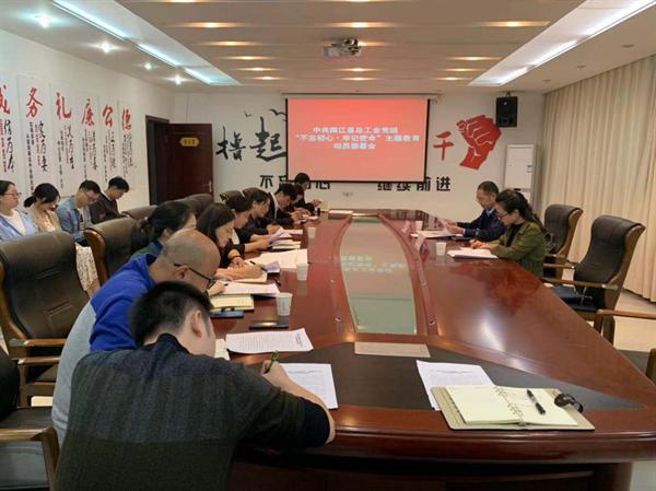 南江县总开展主题教育动员部署会