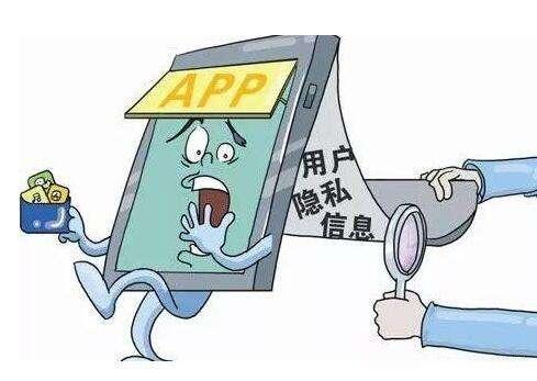 中央网信办等部门治理App超范围收集信息、强制