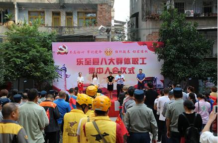 乐至县总举行职工集中入会仪式