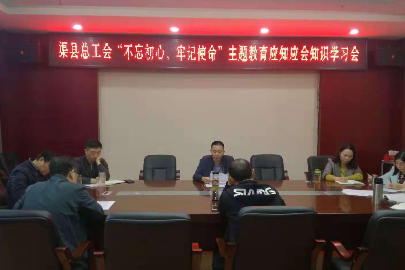 渠县总工会召开主题教育学习会