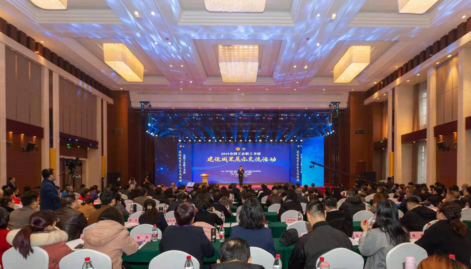 2019年全国工会职工书屋建设成果展示交流活动在蓉举办!''