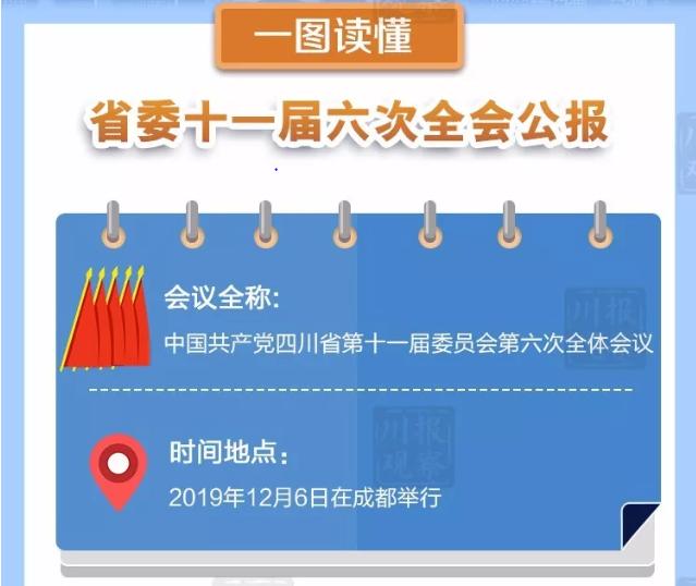 划重点!速读中共四川省委十一届六次全会公报