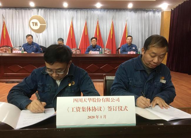 天华公司签订《工资集体协议》维护职工合法权益!''