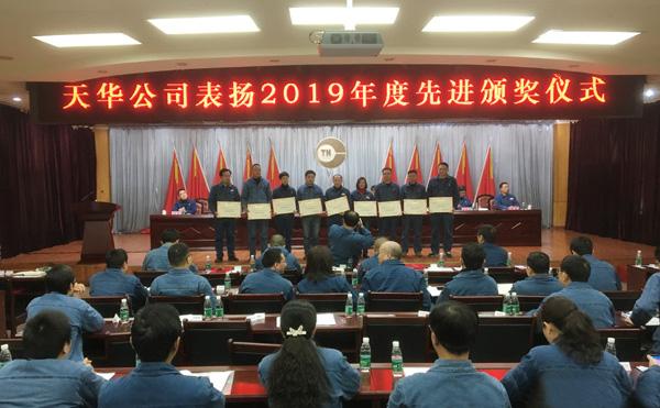 天华公司党政工表彰2019年度先进!''