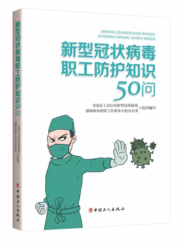全总《新型冠状病毒职工防护知识50问》语音版上线!''