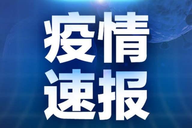 最新!四川4月6日新增1例境外输入确诊病例