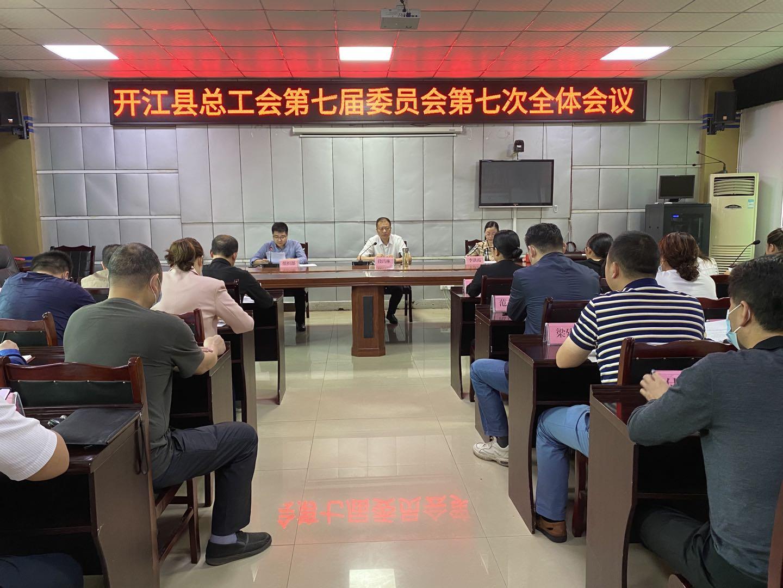 开江县总工会召开第七届委员会第七次全体会议!''