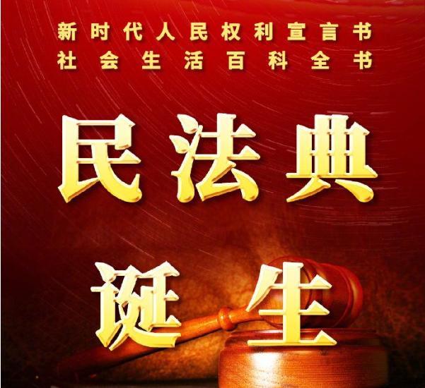 中国民法典诞生!2021年1月1日起施行