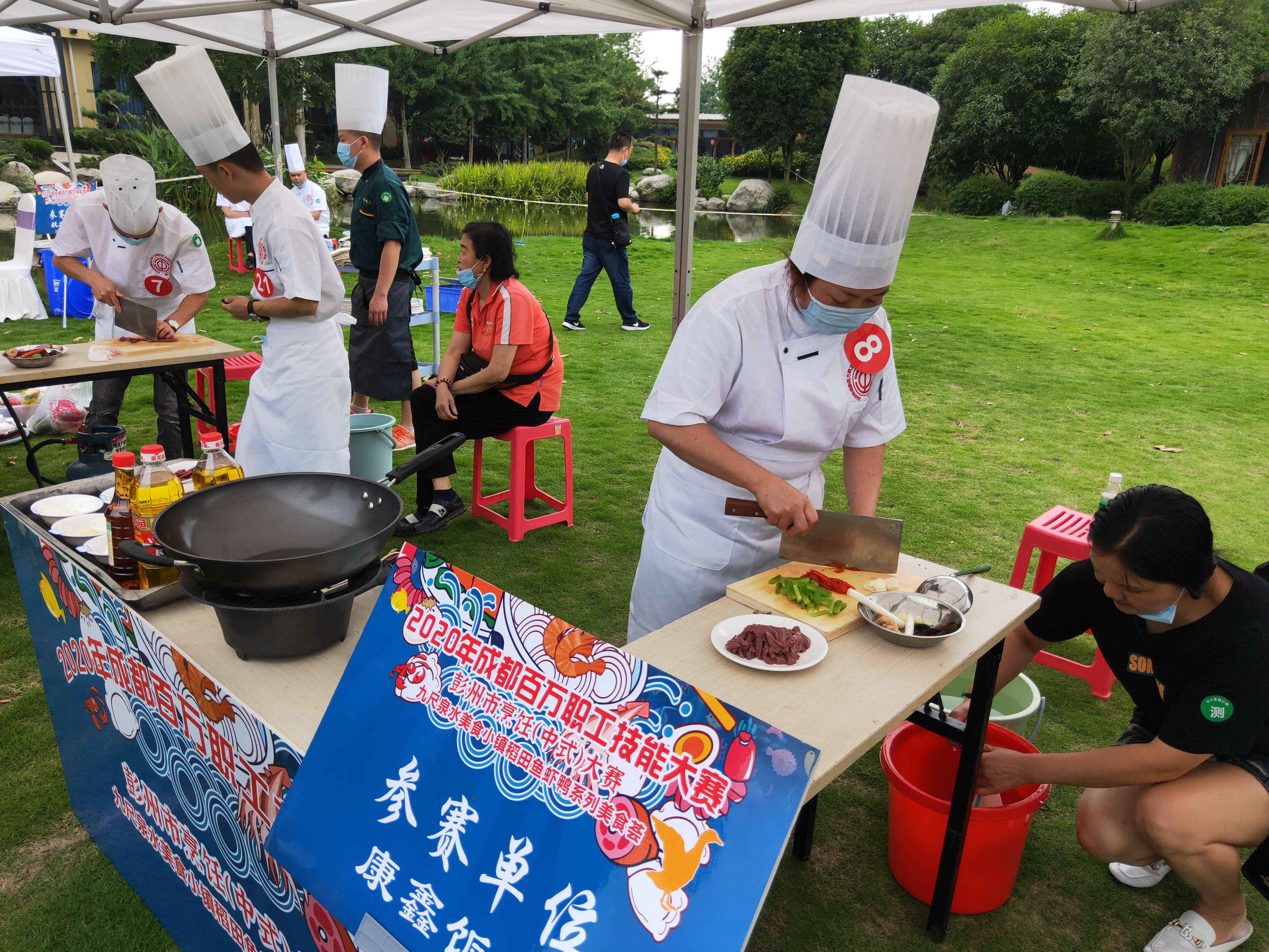 彭州市烹饪比赛圆满举行