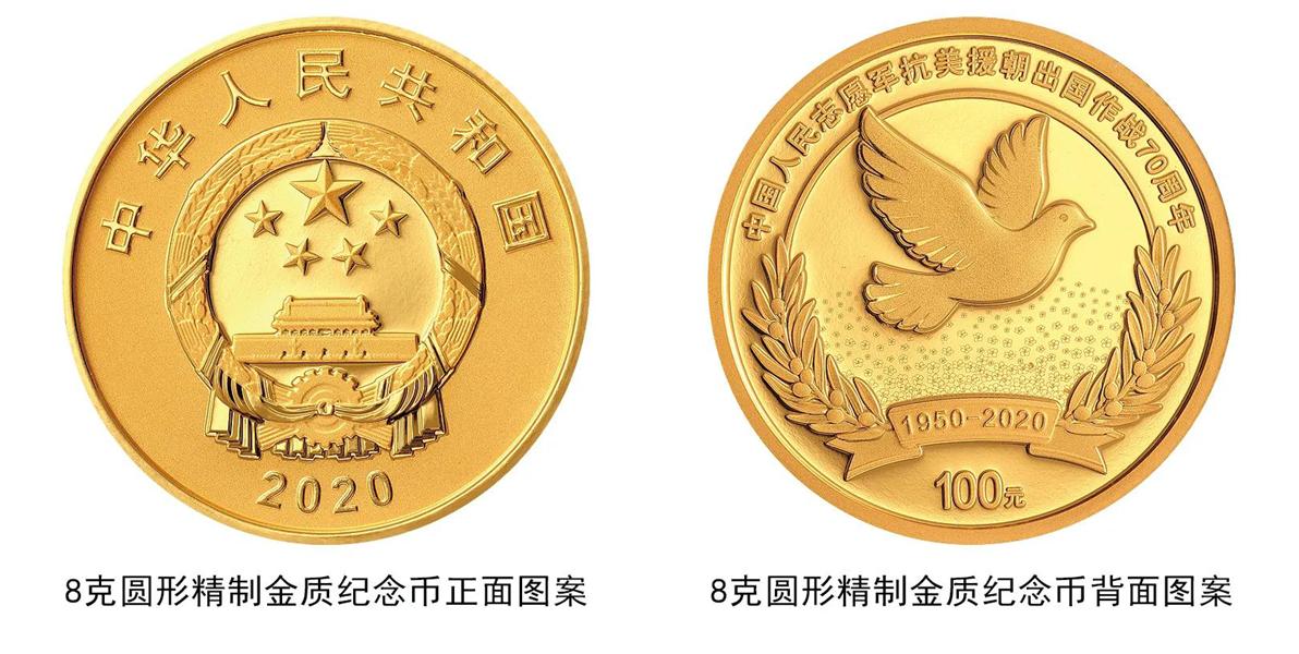 中国人民志愿军抗美援朝出国作战70周年纪念币