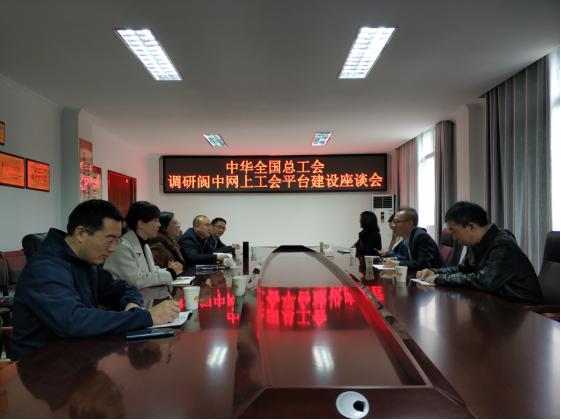 全国总工会领导到阆中调研网上工会平台建设工作!''
