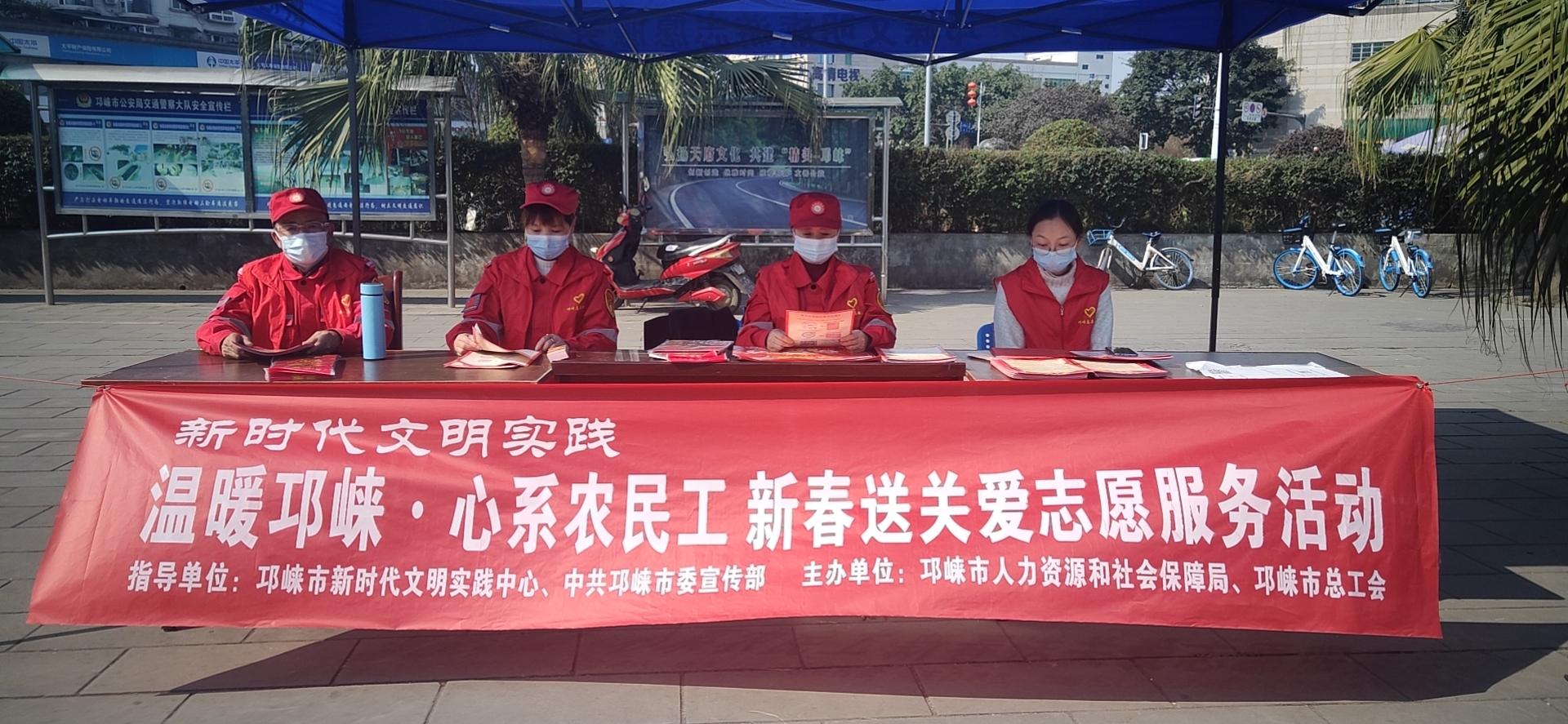邛崃市总工会开展新春送关爱活动
