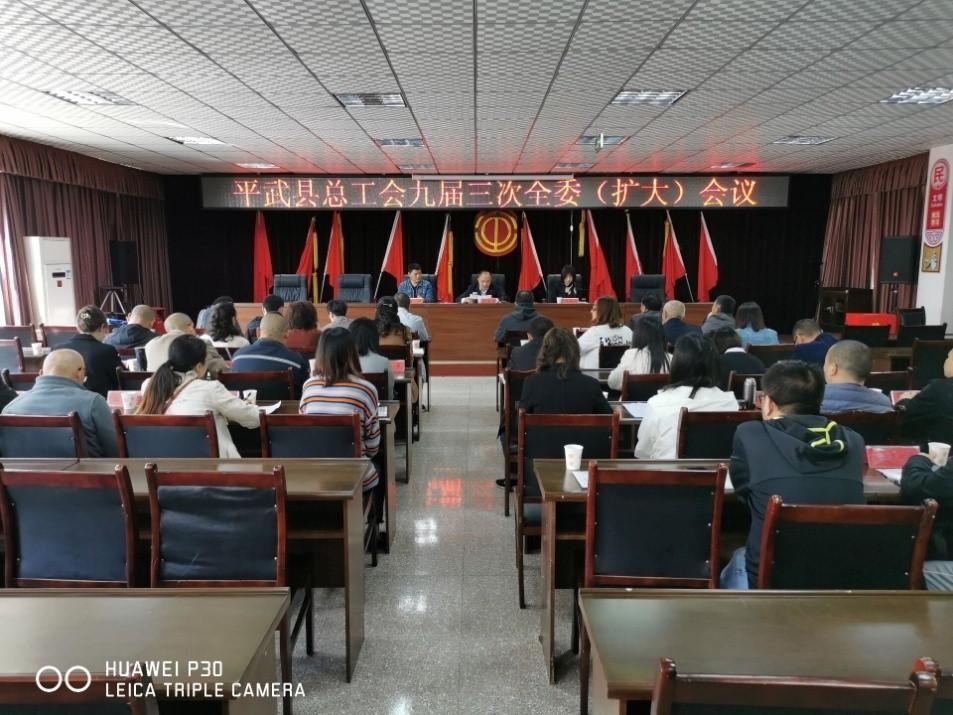 平武县总工会召开九届三次全委(