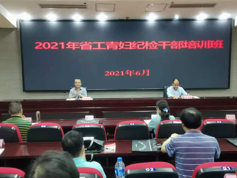 四川省工青妇纪检干部培训班在广元市委党校开班!''