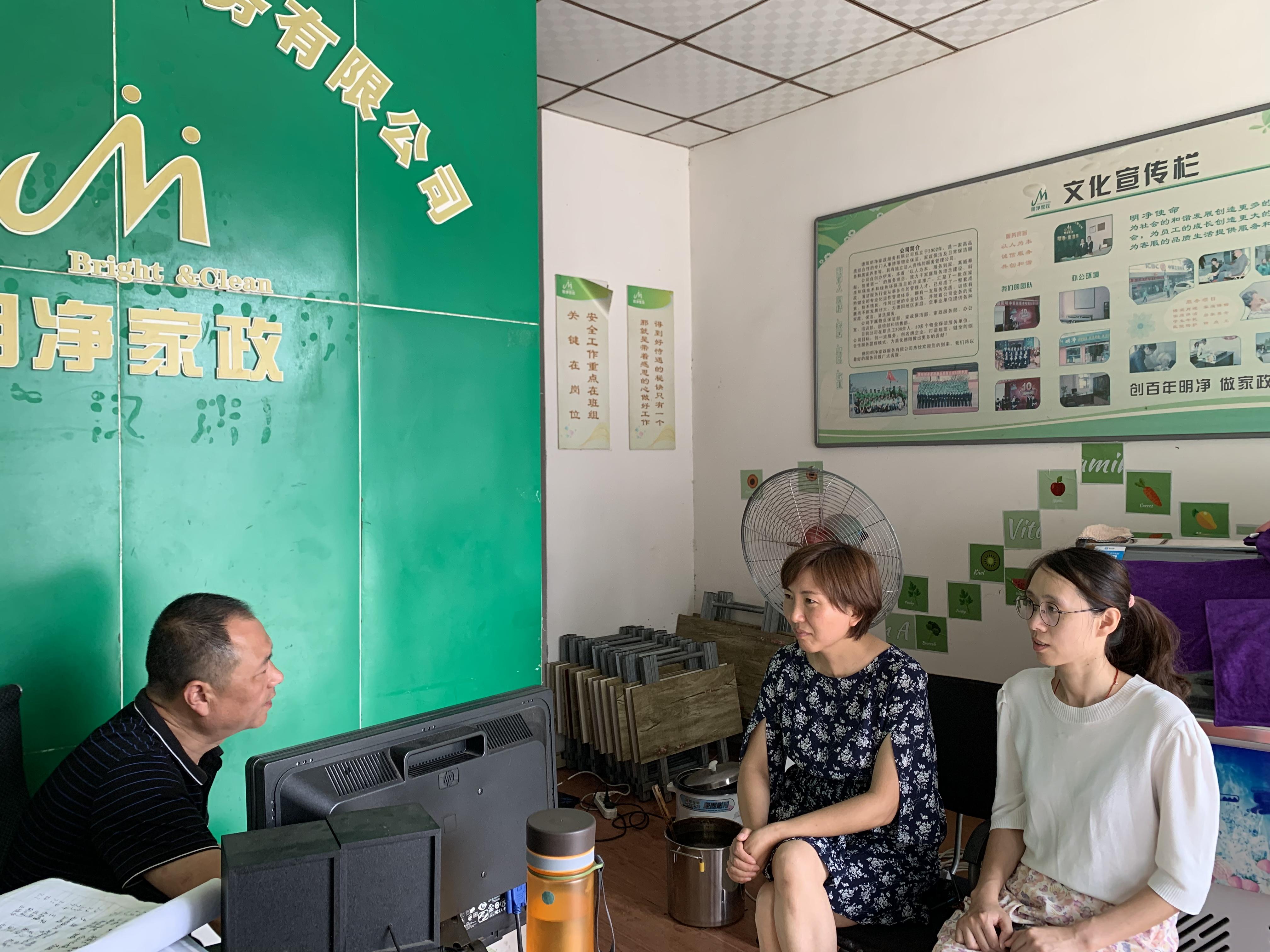 广汉市总工会多渠道开展家政行业