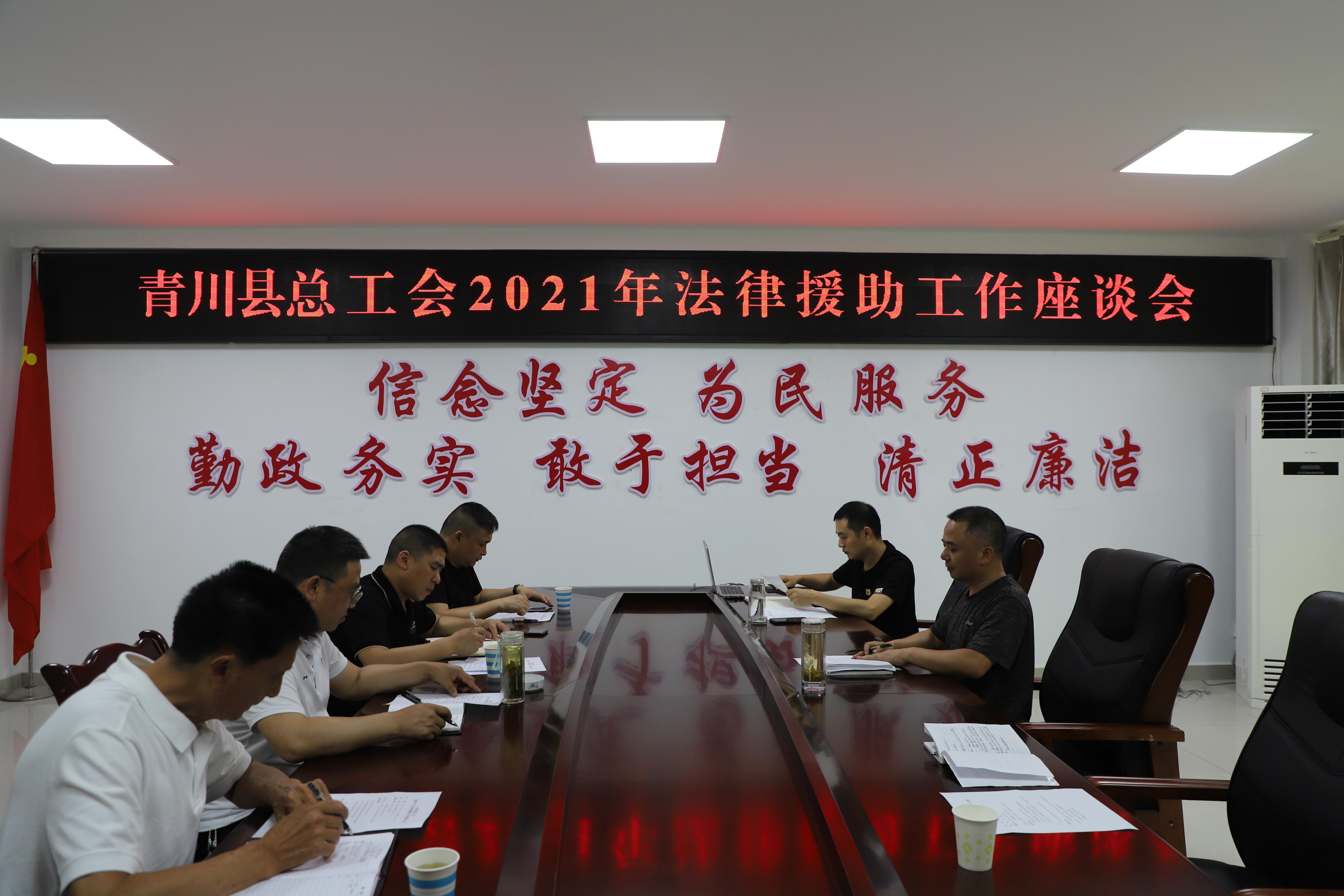 青川县总工会召开法律援助工作座