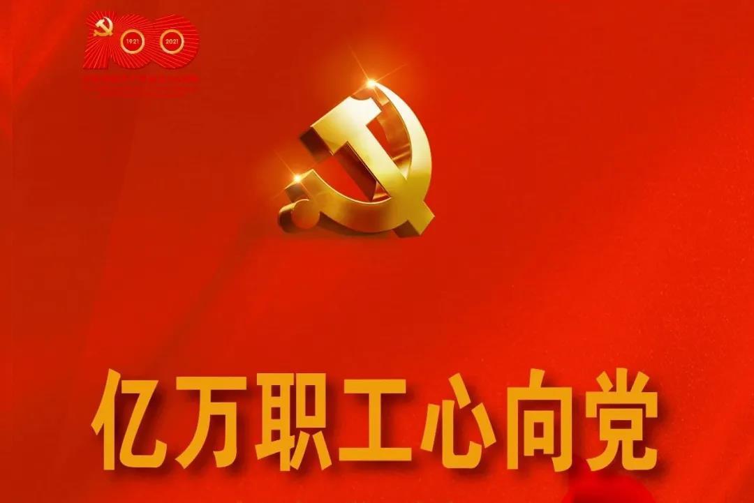 """""""亿万职工心向党""""歌曲征集评选获奖名单揭晓"""