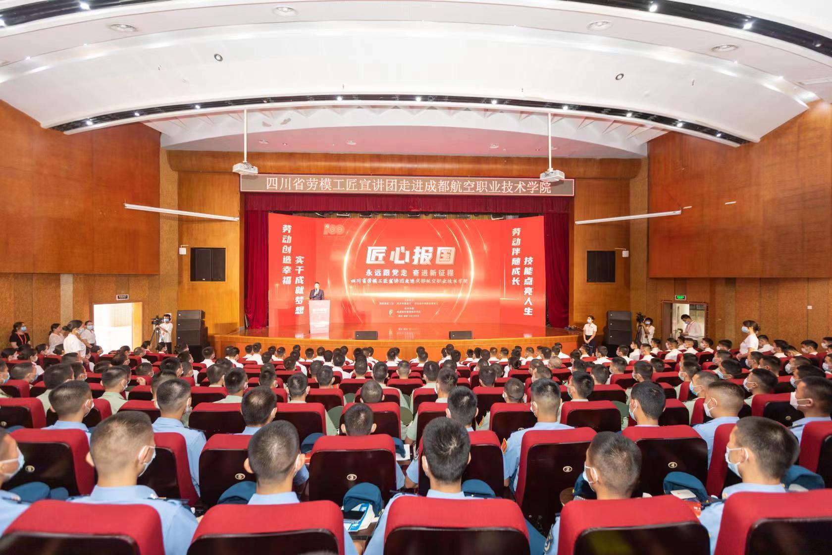 四川省劳模工匠宣讲团主题宣讲活动走进成都航空职业技术学院!''