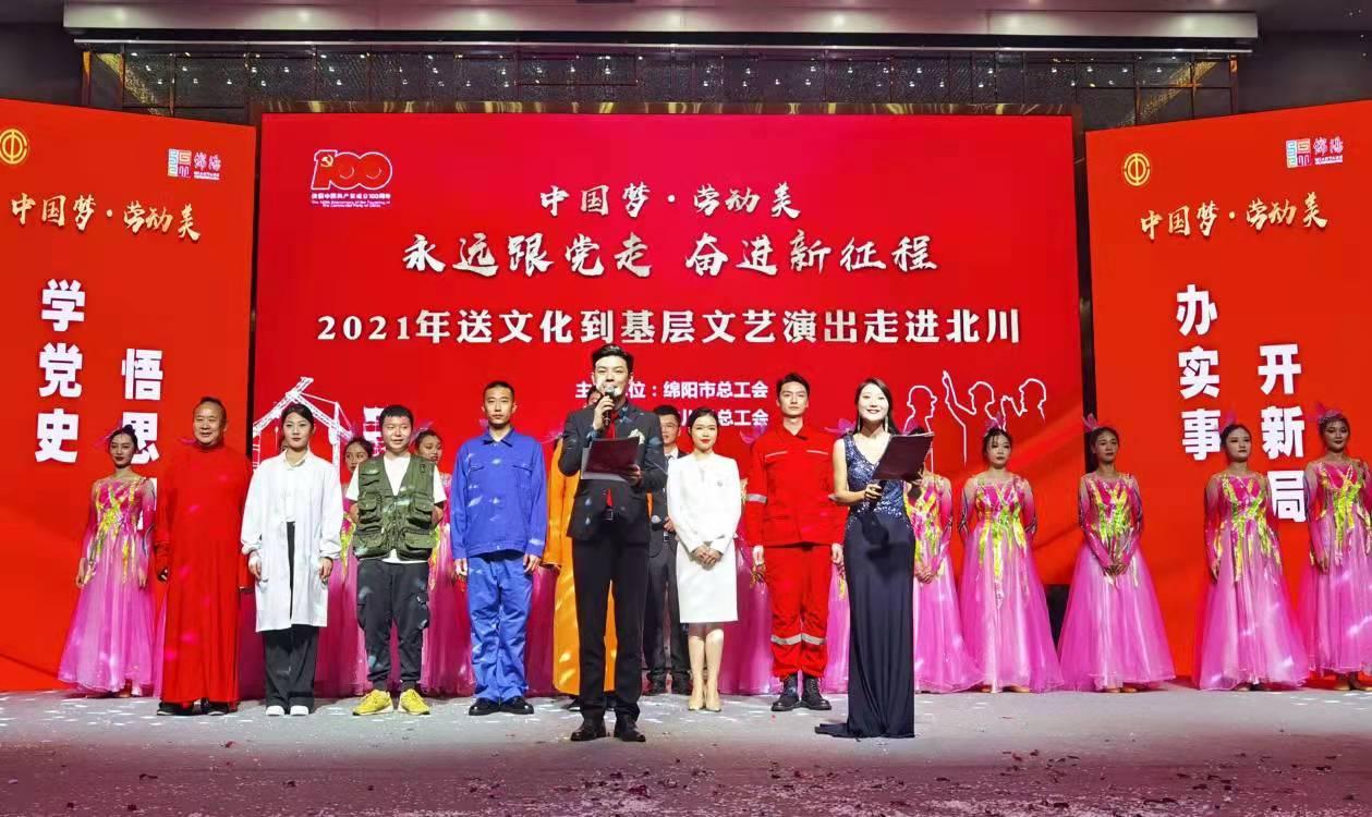 2021年绵阳劳模工匠先进事迹宣讲活动走进北川!''