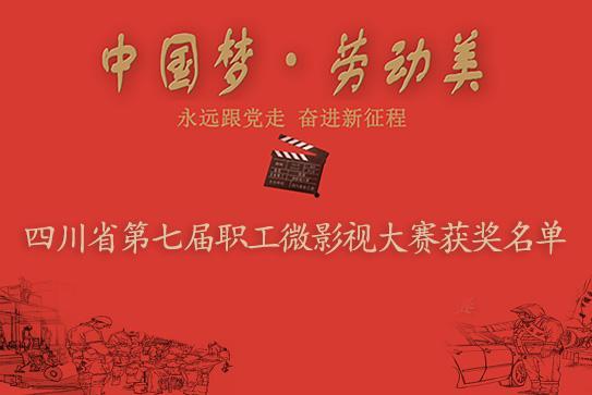 久等了!四川省第七届职工微影视大赛结果来了!